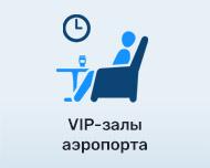 VIP-залы аэропорта