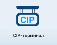 CIP-терминал