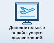 Дополнительные онлайн-услуги авиакомпани